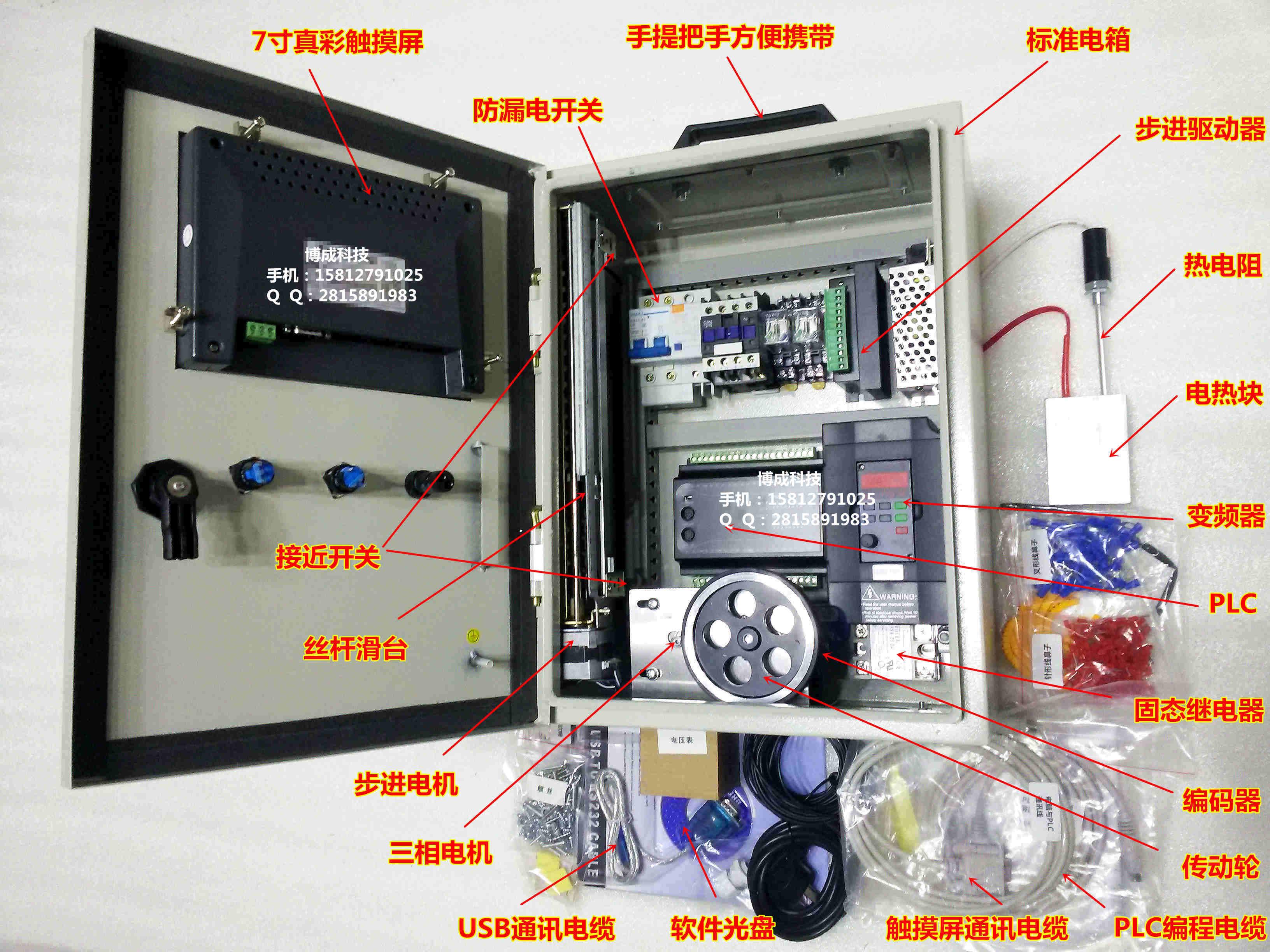 丝杆滑台+光电或接近开关+限位开关+变频器+三相